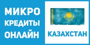 Кредит онлайн казахстан срочно инвестируем время