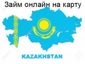 Как получить онлайн займ | Банки Казахстана ипотека, кредиты ...